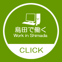 島田で働く
