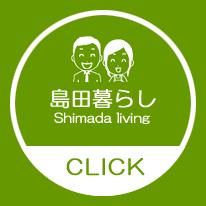 島田暮らし