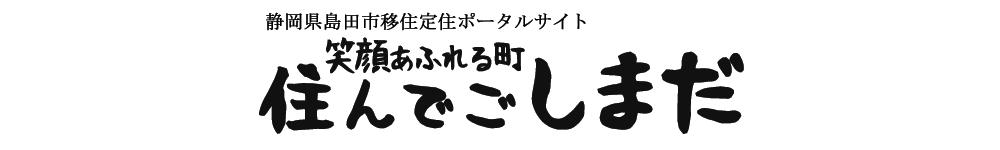 住んでごしまだの、「住んでご」または、「住んでごー」は、静岡県中部の方言。「~してご覧」という意味。