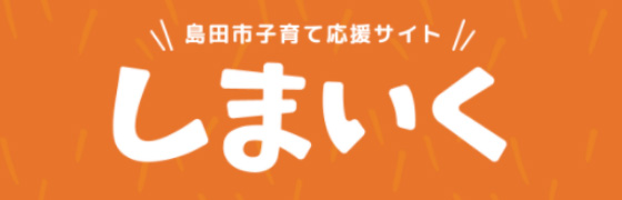 島田市子育て応援サイト しまいく