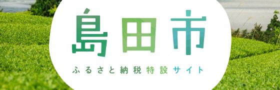 島田市 ふるさと納税特設サイト