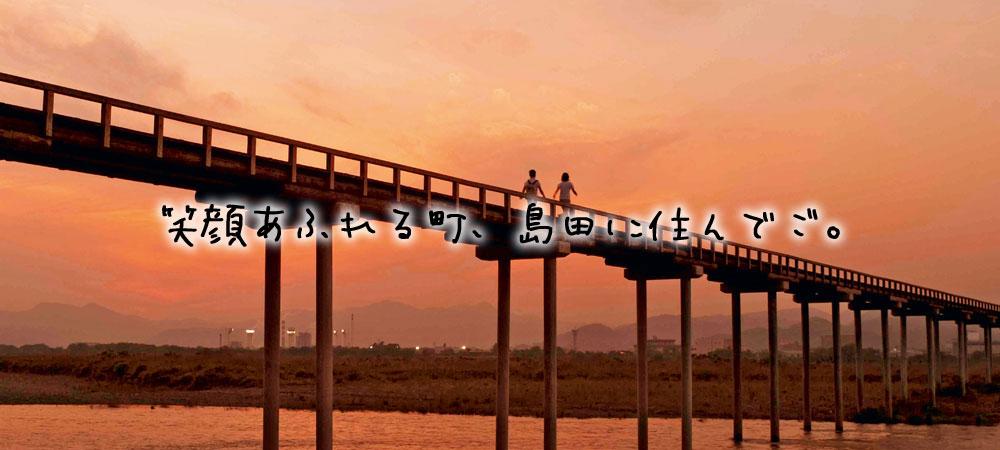 笑顔あふれる町、島田に住んでご!